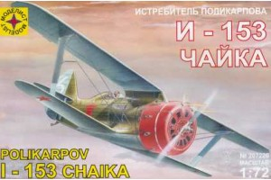 """Моделист  Самолет ПН Поликарпов И-153 """"Чайка"""""""