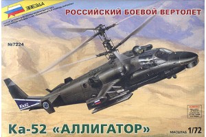 Звезда Вертолет Ка-52 Аллигатор