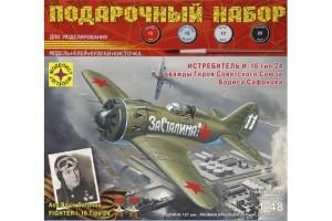 Моделист Самолёт истребитель И-16 тип 24